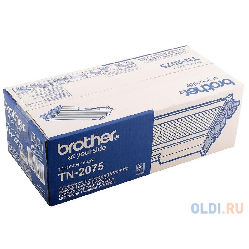 Тонер-картридж Brother TN2075 для HL-2030R/HL-2040R/HL-2070NR/DCP-7010R/DCP-7025R/MFC-7420R/MFC-7820NR/FAX-2825R/FAX-2920R  (2500 стр)
