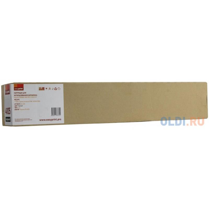 Тонер-картридж EasyPrint LK-4105 для Kyocera TASKalfa 1800/1801/2200/2201. Чёрный. 15000 страниц. с чипом