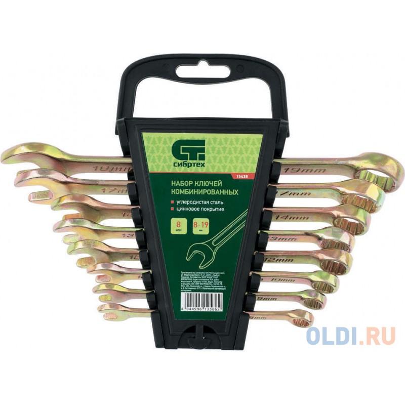 Набор ключей комбинированных 8-19 мм., 8 шт.// Сибртех