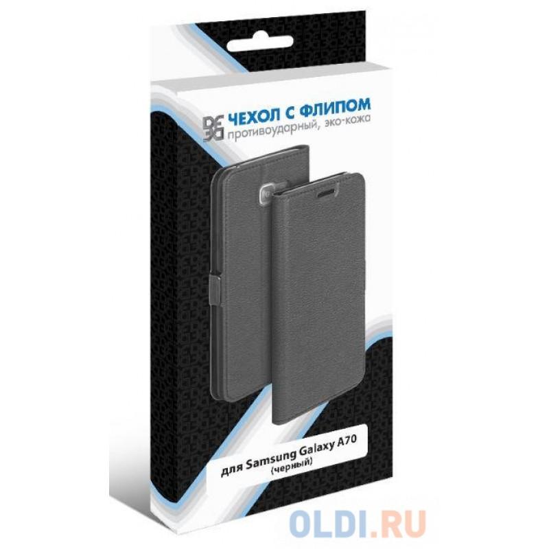 Чехол с флипом для Samsung Galaxy A70 DF sFlip-44 (black)