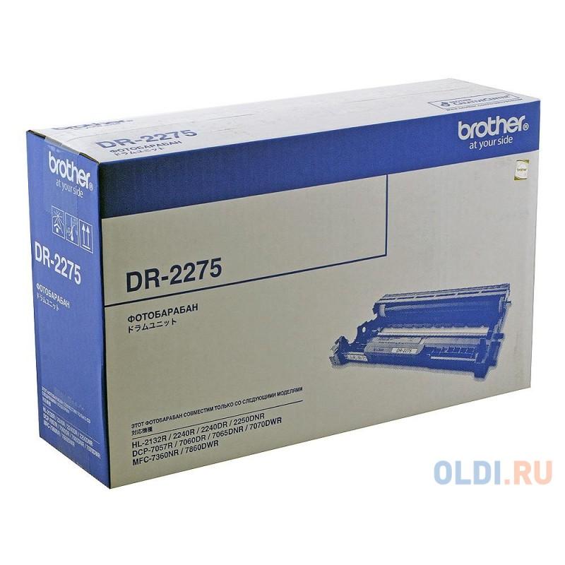 Фотобарабан Brother DR-2275 для HL-2250 2240 2240 MFC-7070D DCP-7057 7060 7065 12000стр
