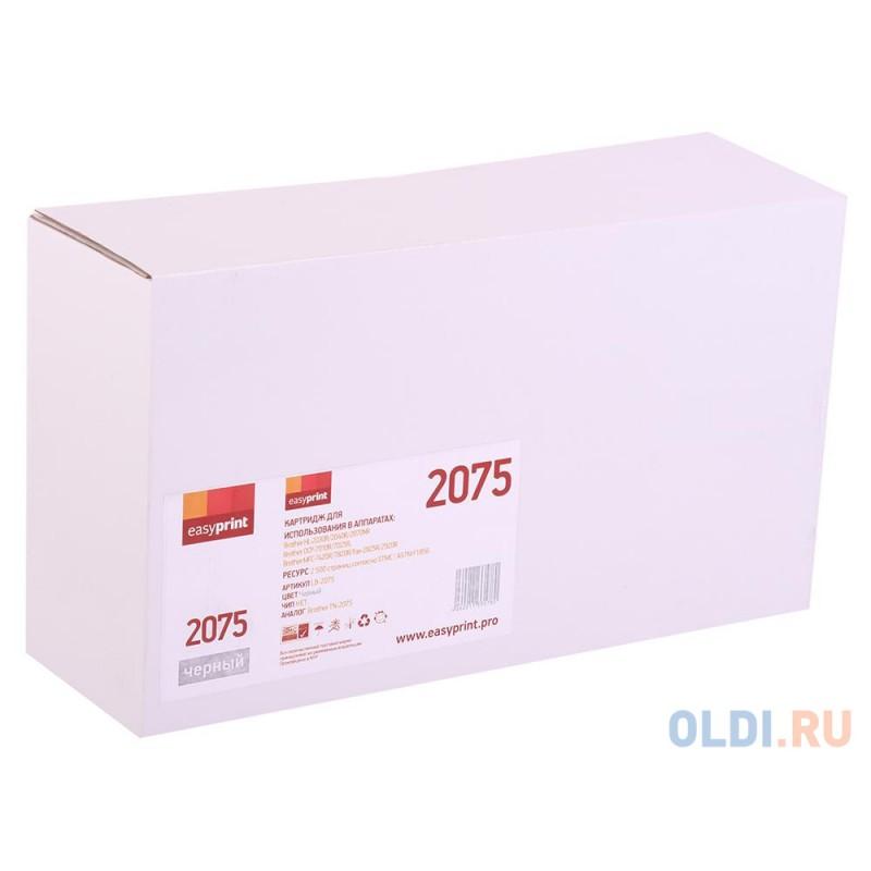Картридж EasyPrint LB-2075 2500стр Черный