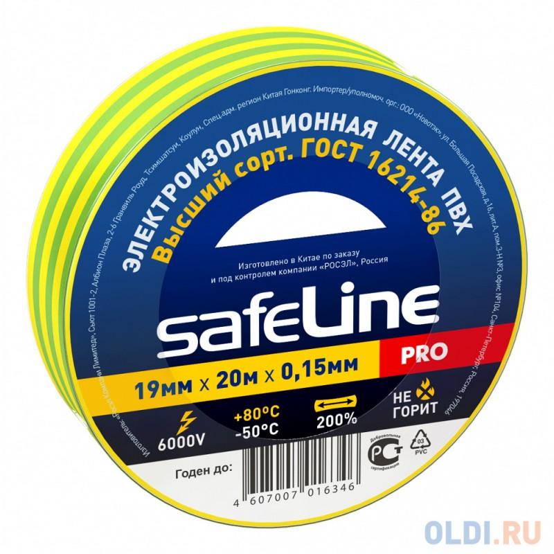 Safeline 12123 Изолента ПВХ желто-зеленая 19мм 20м