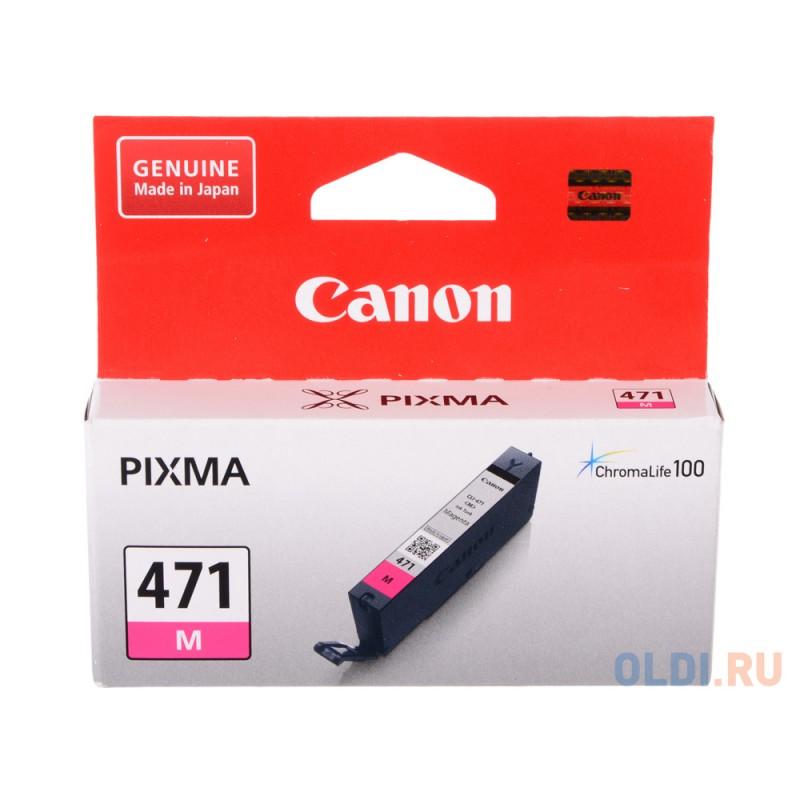 Картридж Canon CLI-471 M для MG5740, MG6840, MG7740, TS8040, TS9040, TS5040, TS6040. Пурпурный. 306 страниц.