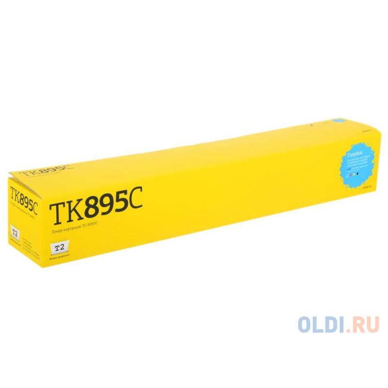 Тонер-картридж Т2 TC-K895C (аналог TK-895C Cyan) для Kyocera FS-C8020/C8025/C8520/C8525 (6000 стр.) голубой, с чипом