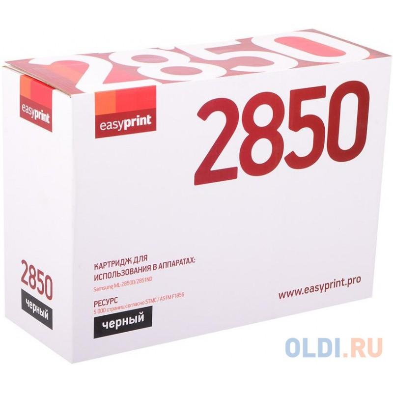 Картридж EasyPrint LS-2850 для Samsung ML-2850D/2851ND. Чёрный. 5000 страниц. с чипом (ML-D2850B)