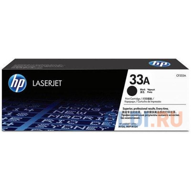Картридж HP CF233A (HP 33A) для HP LaserJet Pro MFP Ultra M106/M134. Чёрный. 2300 страниц.