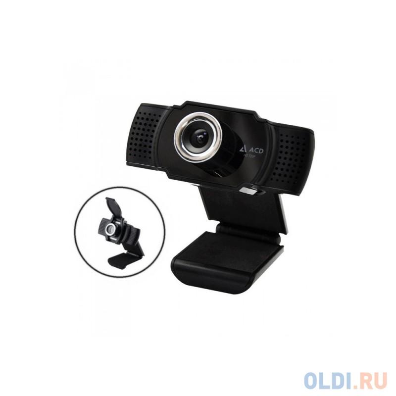 WEB Камера ACD-Vision UC400 CMOS 1.3МПикс, 1280x720p, 30к/с, микрофон встр., USB 2.0, шторка объектива, универс. крепление, черный корп.