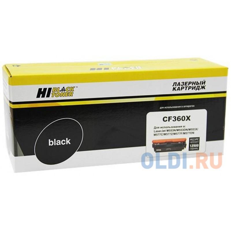 Картридж Hi-Black CF360X для HP CLJ Enterprise M552/553/MFP M577 черный 12500стр