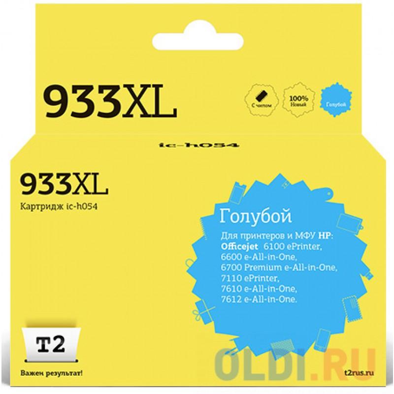 Картридж T2 №933XL для HP Officejet 6100/6600/6700/7110/7610 голубой CN054AE