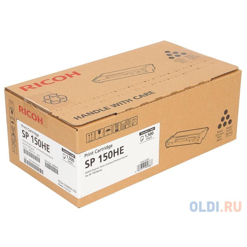 Принт-картридж Ricoh SP 150HE для SP150/SP150SU. Черный. 1500 страниц.