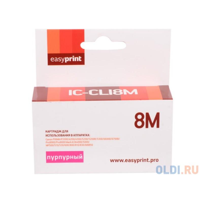 Картридж EasyPrint IC-CLI8M 490стр Пурпурный
