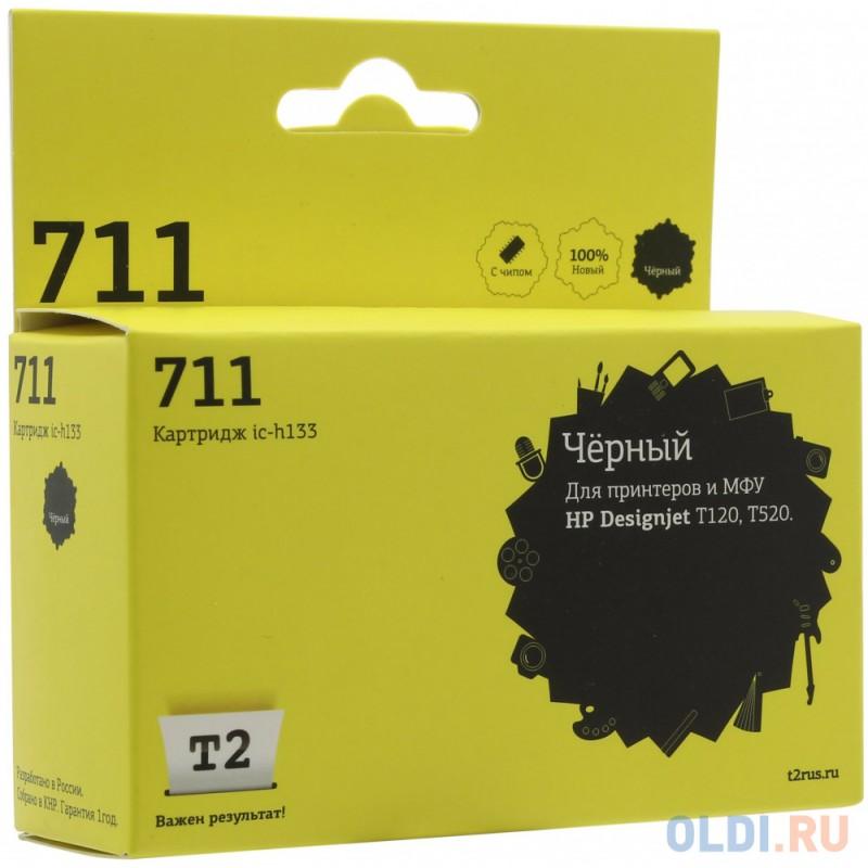 Картридж T2 №711 для HP Designjet T120/520 черный с чипом 29мл CZ133A