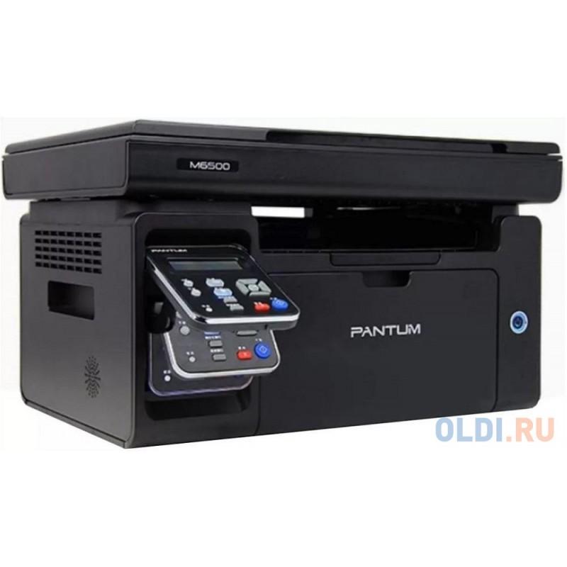 МФУ Pantum M6500 черно-белый/лазерный А4, 22 стр/мин, 150 листов, USB, 128Mb