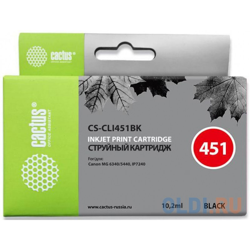 Картридж Cactus CS-CLI451BK черный (black) 1645 стр.