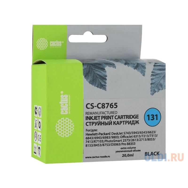 Картридж Cactus CS-C8765   №131 (черный) для HP DeskJet 460/5743/6543/6623/6843;  OfficeJet 6213/7213/7313/7413;  PhotoSmart 2573/2613/2713/8153/8453/