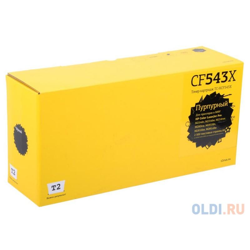 Картридж T2 TC-HCF543X для HP Color LaserJet Pro M254/M280/M281 (2500 стр.) пурпурный, с чипом (CF543X)