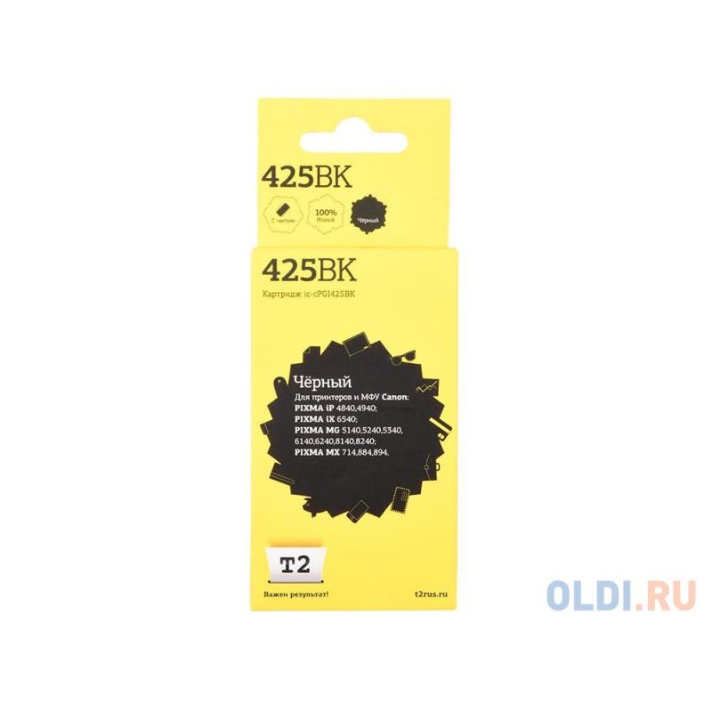 Картридж T2 IC-CPGI-425BK Black (с чипом)