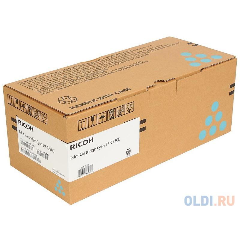 Картридж тип SP C250E Cyan для SP C250DN/C250SF/C260DNw/C261DNw/C260SFNw/C261SFNw. Голубой. 1600 страниц.