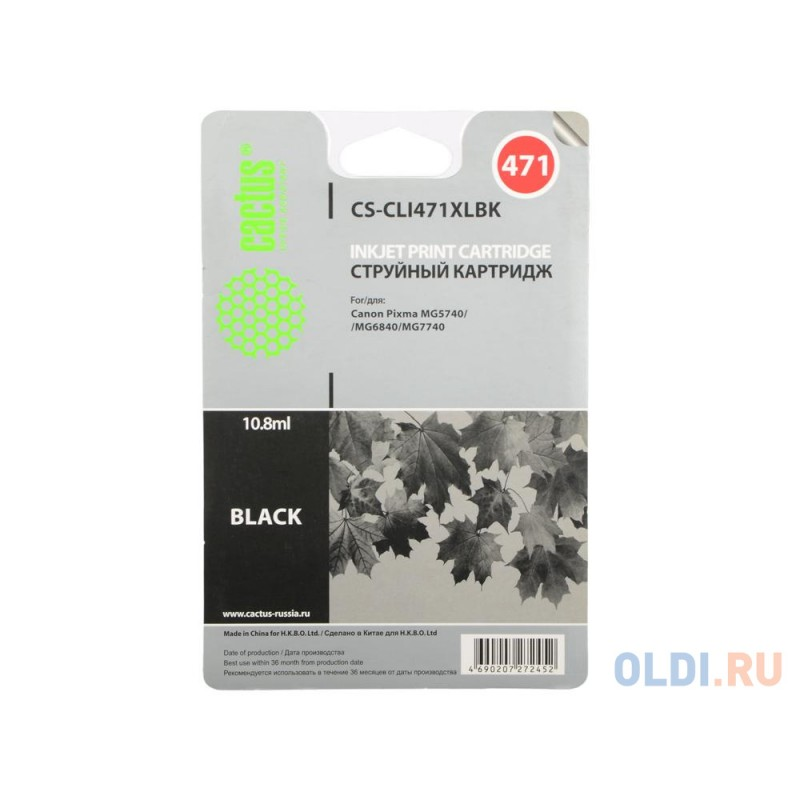 Картридж Cactus CS-CLI471XLBK для Canon Pixma iP7240 MG6340 MG5440 фото черный