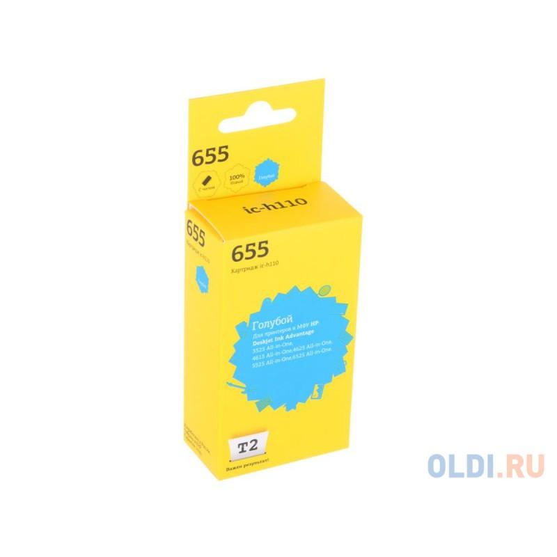 Картридж T2  IC-H110 №655 (аналог CZ110A) голубой