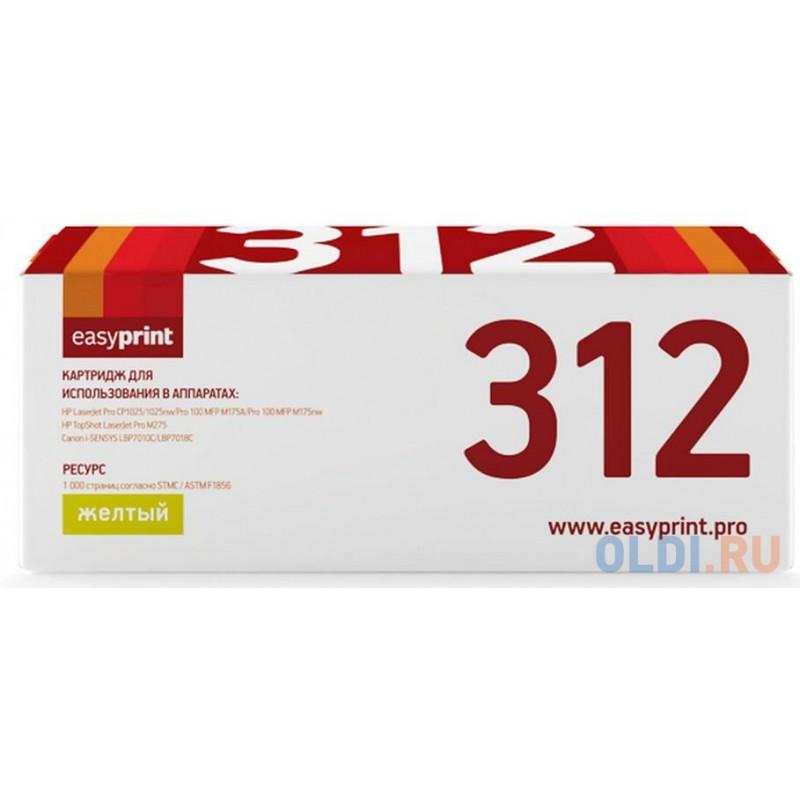 Картридж EasyPrint CE312A для HP LJ Pro CP1025/100MFP M175A желтый 1000стр LH-312A