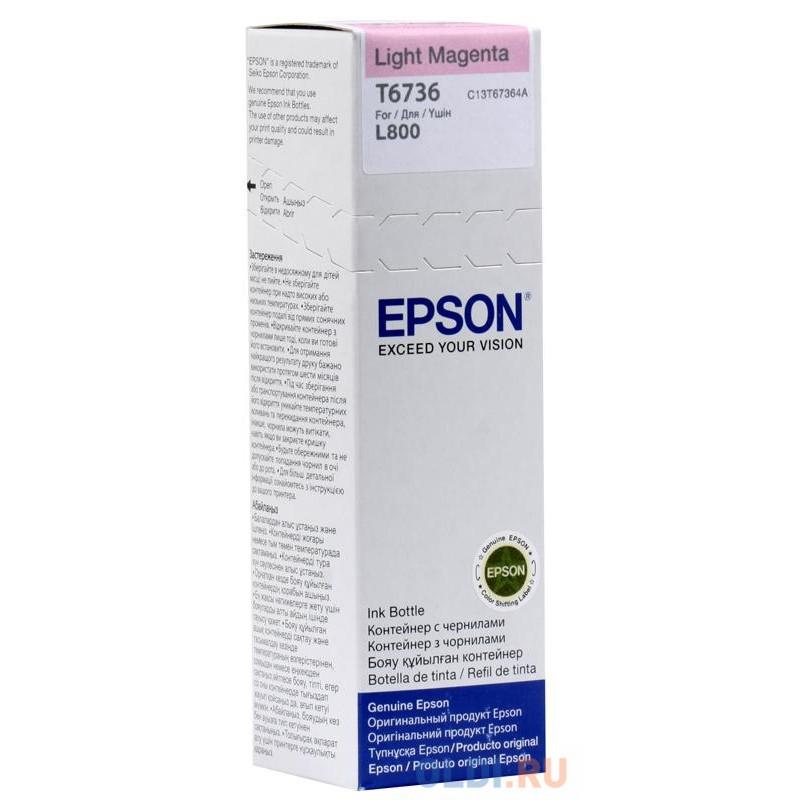 Чернила Epson C13T67364A 250стр Светло-пурпурный