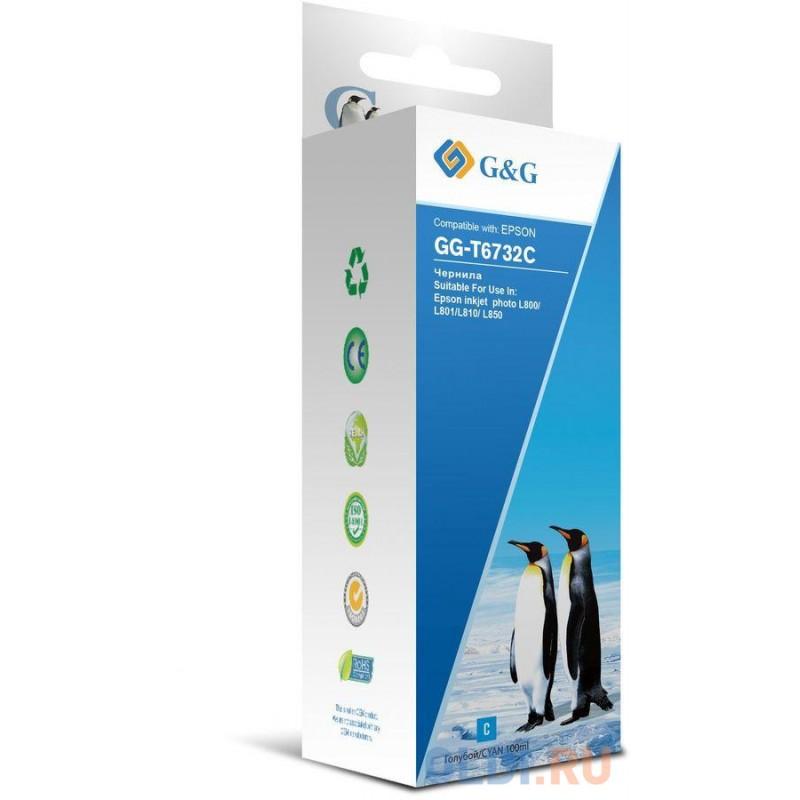 Чернила G&G GG-T6732C голубой100мл для Epson L800, L805, L810, L850