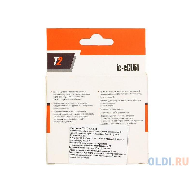 Картридж T2 IC-CCL513 412стр Многоцветный