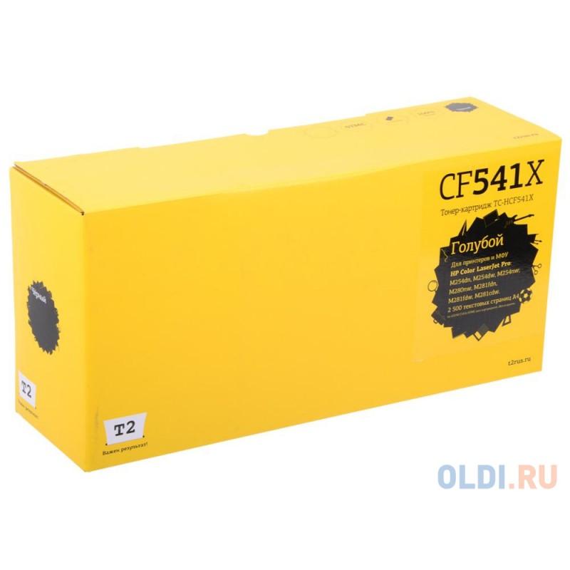 Картридж T2 TC-HCF541X для HP Color LaserJet Pro M254/M280/M281 (2500 стр.) голубой, с чипом (CF541X)