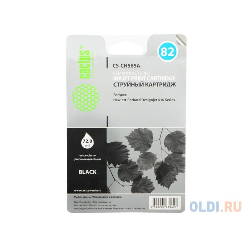 Картридж Cactus CS-CH565A для HP DesignJet 510/510 черный 69мл