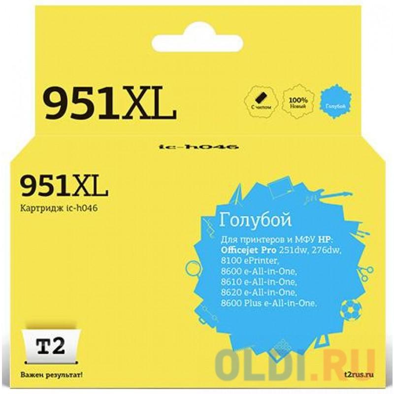Картридж T2 IC-H046 №951XL (аналог CN046AE)  для HP Officejet Pro 8100/8600/8600 Plus/251dw/276dw, голубой